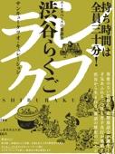 渋谷らくごのポッドキャスト「まくら」 - 渋谷らくごのポッドキャスト「まくら」 アートワーク