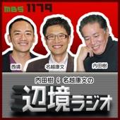 MBS - 内田樹&名越康文の 辺境ラジオ アートワーク
