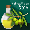 EBS Publishing - HebrewVision Food アートワーク