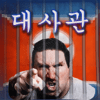 ARPAplus - Embassy: Escape The Prison アートワーク