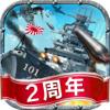 CoolFactory Co.,Ltd. - 戦艦帝国-228艘の実在戦艦を集めろ アートワーク