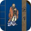 Xiangbing An - 国学经典集锦 专业版 – 中国传统诗词古文有声读物 アートワーク