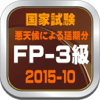 yasushi yokota - ファイナンシャルプランナー3級・FP3、2015年10月 アートワーク