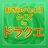 yamashita makiko - クイズ for ドラゴンクエスト版 アートワーク
