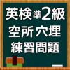 yoshiharu matsuhashi - 英検準2級空所穴埋問題 アートワーク