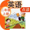 afei Wu - 完整版本点读机-外研版二年级上册(小学英语一年级起点) アートワーク