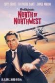 アルフレッド・ヒッチコック - 北北西に進路を取れ(字幕版) アートワーク