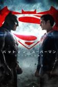 ザック・スナイダー - バットマン vs スーパーマン ジャスティスの誕生 (字幕版) アートワーク