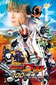 諸田敏 - 劇場版 仮面ライダーゴースト 100の眼魂とゴースト運命の瞬間 アートワーク