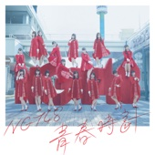 NGT48 - 青春時計 (Special Edition) - EP アートワーク