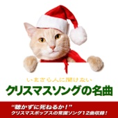The Noel Party Singers - いまさら人に聞けないクリスマスソングの名曲 アートワーク