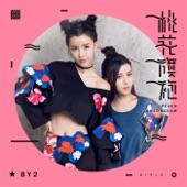 桃花旗袍 - Single, By2