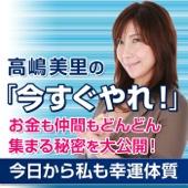 高嶋美里 - 高嶋美里の「今すぐやれ!」~今日から私も幸運体質~ アートワーク