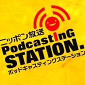 ニッポン放送 - ニッポン放送 Podcasting STATION アートワーク