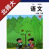 JIAQI ZHOU - 小学语文一年级下册北师大版 -中小学霸口袋学习助手 アートワーク