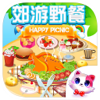 Tong Zhu - 郊游野餐 - 美食物语,儿童制作食谱游戏大全 アートワーク
