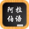 mingqi gong - 阿拉伯语 アートワーク