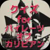 takashi nagata - クイズ for パイレーツ・オブ・カリビアン アートワーク