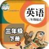 afei Wu - 完整版本点读机-人教版三年级下册(小学英语三年级起点) アートワーク
