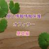 IMABAYASHI KEN - コツコツ過去問で合格!個人情報情報保護オフィサー 基礎編 アートワーク