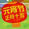 kuikui wang - 最美中华传统节日:正月十五闹元宵 アートワーク