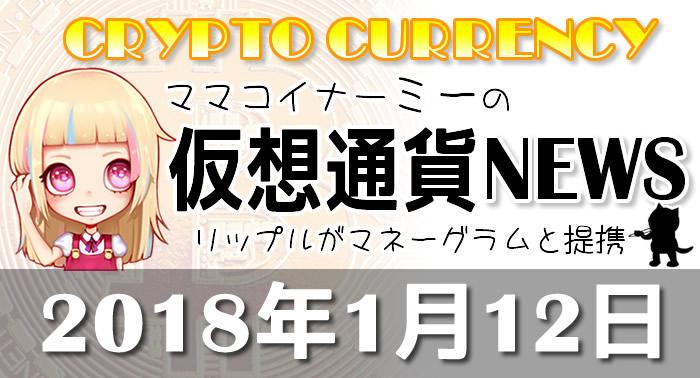 1月12日仮想通貨最新ニュース