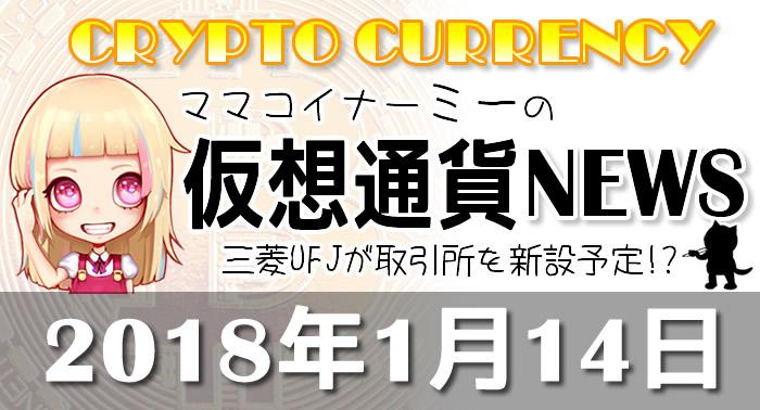 1月14日仮想通貨最新ニュース
