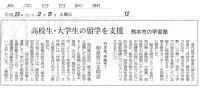 【熊本日日新聞】に掲載されました。「高校生・大学生の留学を支援 熊本の学習塾 」