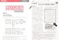 【野村週報 野村證券】に掲載されました。「『天眼鏡』 子供たちは「海外進学」を目指す」