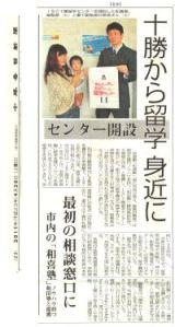 【十勝毎日新聞】に掲載されました。「十勝から留学 身近に センター開設」