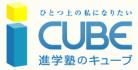 進学塾CUBE