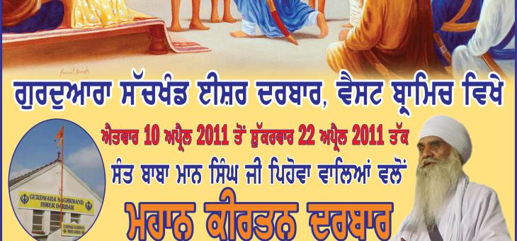 Vaisakhi – UK Kirtan Schedule April 2011