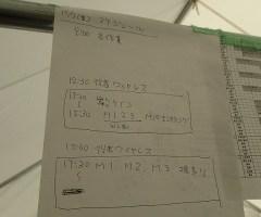 10月7日 休憩所のテントに張られたスケジュール表。役者達は一日の大半を稽古に費やす。