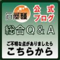 公式ブログ 総合QandA