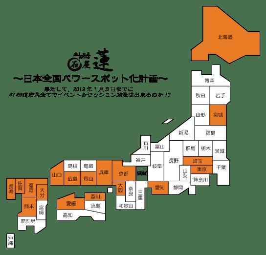~日本全国パワースポット化計画~経過地図