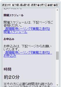 kiryu-schedule-k2