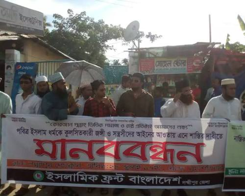 islamic front lokkipur