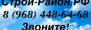 Строй-Район.РФ