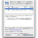 《OSXアップデート》MacOSX v10.7.5 追加アップデート 1.0
