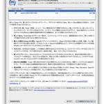 《MacOSX アップデート》iTunes 11.0.2 アップデート