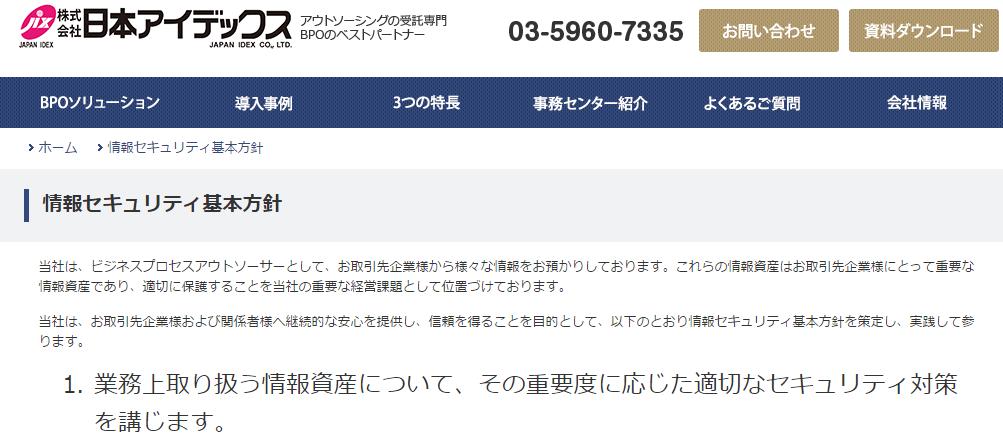 日本アイデックス