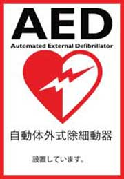 aed_02