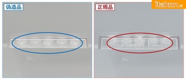 (SX falso; DX originale) Le basi presentano spesso differenze, sia nella trasparenza dei materiali che nella presenza o assenza di diciture