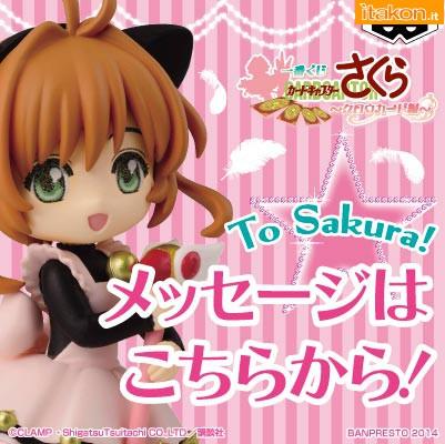 banpresto - ichiban kuji - card captor sakura- 2