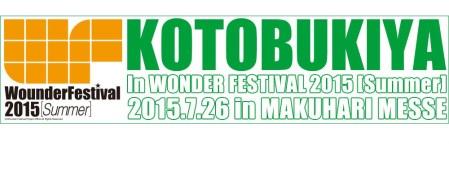 teaser - koto - wf 2015 - 8