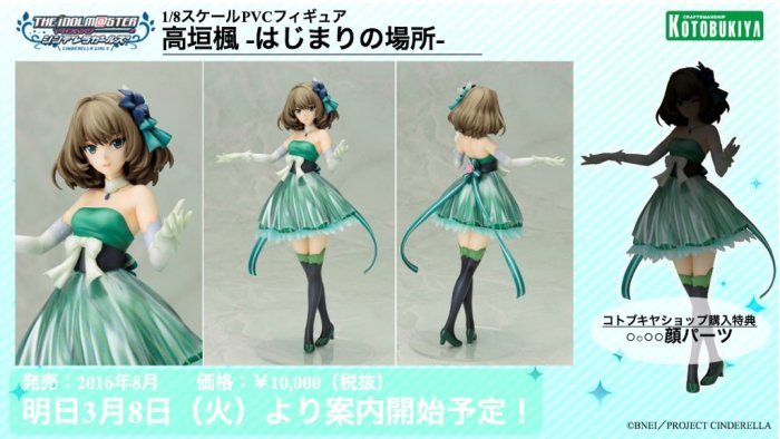 Kaede Kotobukiya Cinderella Girls pic 01