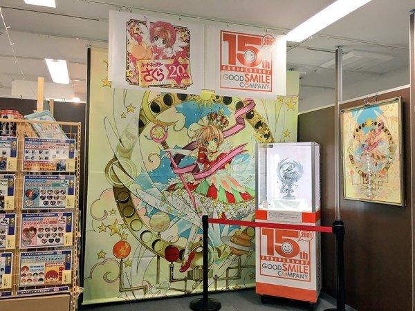 sakura kinomoto - GSC - annuncio - 5