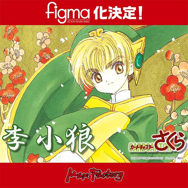 Li Syaoran da Card Captor Sakura