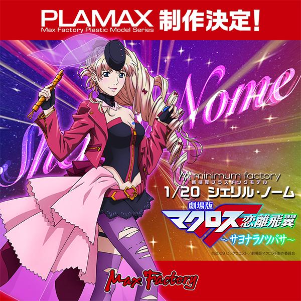 Macross Frontier The Movie ~Sayonara no Tsubasa~ - Sheryl Nome - Plamax - 1/20
