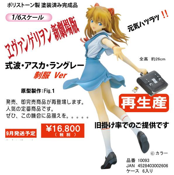 Shikinami Asuka Langley School Uniform EVANGELION AIZU Project resale 03
